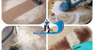 طرق تنظيف السجاد