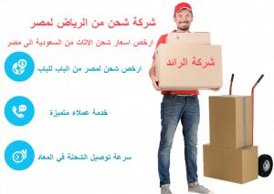 شركة شحن من الرياض لمصر