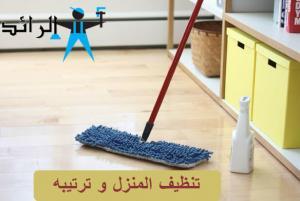 خطوات تنظيف المنزل وترتيبه
