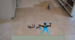 طرق تنظيف السيراميك من البوية و الاسمنت