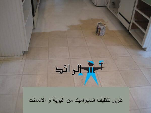 طرق تنظيف السيراميك من البوية و الاسمنت الابيض و الاسود - شركة الرائد