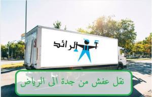 افضل شركة نقل عفش من جدة الى الرياض