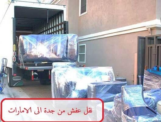 نتيجة بحث الصور عن شركة نقل اثاث من جدة الي الامارات